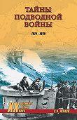 Николай Баженов -Тайны подводной войны. 1914–1945