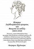Виктория Прудникова -История (не)обыкновенной женщины, или Выпусти на свободу своего гения