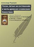 Александр Радищев - Песни, петые на состязаниях в честь древним славянским божествам