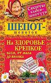 Мария Быкова - Шепот-шепоток на здоровье крепкое всем, от мала до велика