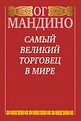 Ог Мандино - Самый великий торговец в мире
