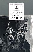 Лев Толстой -Анна Каренина. Том 1. Части 1-4