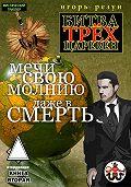 Игорь Резун - Мечи свою молнию даже в смерть