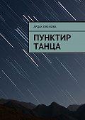 Ардак Еженова -Пунктир танца