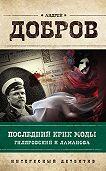 Андрей Добров -Последний крик моды. Гиляровский и Ламанова
