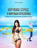 Михаил Титов -Кортизол, стресс и жировая прослойка. Прямые ответы на 20 вопросов о «гормоне стресса».