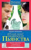 Лидия Любимова - Легкий способ избавиться от пьянства