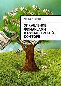 Алексей Номейн -Управление финансами вбукмекерской конторе