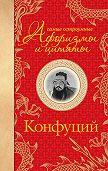 Конфуций, А. Рахманова - Самые остроумные афоризмы и цитаты