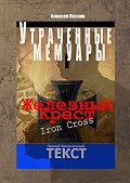 Алексей Козлов -Железный крест. Утраченные мемуары