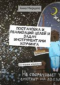 Анна Мирцало -Постановка и реализация целей и задач инструментами коучинга. 13 техник коучинга