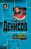 Вячеслав Денисов -Месть по закону
