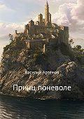 Василий Артёмов -Принц поневоле