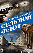 Сергей Качуренко -Седьмой флот