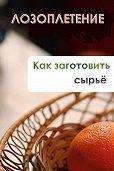 Илья Мельников -Лозоплетение. Как заготовить сырьё