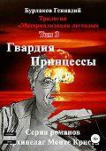 Геннадий Бурлаков -Гвардия принцессы. Трилогия «Материализация легенды». Том 3