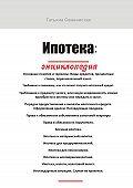 Татьяна Семенистая -Ипотека. Энциклопедия