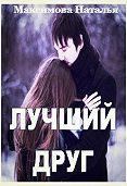 Наталья Максимова -Лучший друг