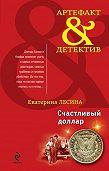 Екатерина Лесина -Счастливый доллар