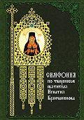 Татьяна Терещенко -Симфония по творениям святителя Игнатия (Брянчанинова)