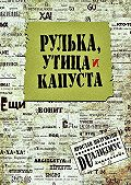 Ярослав Полуэктов - Рулька, утица икапуста