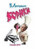 Борис Лихтциндер -Борики. Книга пятая