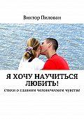 Виктор Пилован - Я хочу научиться любить!