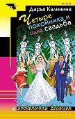 Дарья Калинина -Четыре покойника и одна свадьба