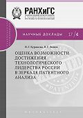 Наталия Куракова -Оценка возможности достижения технологического лидерства России в зеркале патентного анализа