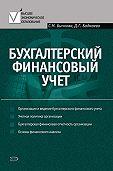 Светлана Бычкова -Бухгалтерский финансовый учет