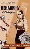 Анна Сызранова -Ненавижу женщин