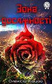Олексій Кацай -Зона досяжності