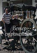 Владимир Иванов -Ветер странствий