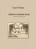 Сергей Юров -Убийство в имении Отрада