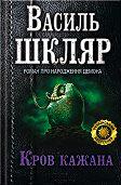 Василь Шкляр - Кров кажана