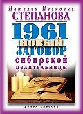 Наталья Ивановна Степанова -1961 новый заговор сибирской целительницы