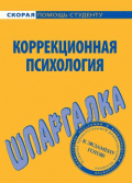 О. П. Астафьева -Коррекционная психология. Шпаргалка