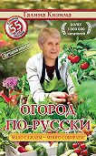 Галина Кизима - Огород по-русски. Мало сажаем, много собираем