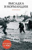 Руперт Колли -Высадка в Нормандии