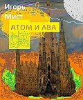 Игорь Мист -Атом и Ава