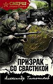 Александр Тамоников -Призрак со свастикой
