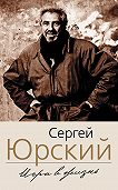 Сергей Юрьевич Юрский - Игра в жизнь
