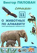 Виктор Пилован -Оживотных поалфавиту. Книга одиннадцатая. Животные наТ