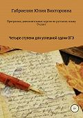 Юлия Габриелян -Программа дополнительных курсов по русскому языку в 9 классе «Четыре ступени для успешной сдачи ОГЭ»