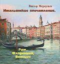 Виктор Меркушев -Итальянские впечатления. Рим, Флоренция, Венеция
