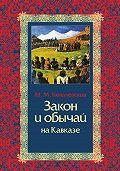 Максим Максимович Ковалевский -Закон и обычай на Кавказе