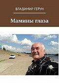 Владимир Герун -Мамины глаза