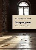 Эльвира Суздальцева -Перерождение. Сборник рассказов и стихов