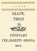 Марк Твен -Пригоди Гекльберрі Фінна