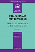 Лилия Евгеньевна Чапкевич -Комментарий к Федеральному закону «О техническом регулировании» (постатейный)
